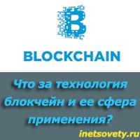 Что такое блокчейн простыми словами на примерах использования технологии