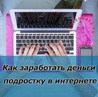 Как заработать деньги подростку в интернете (онлайн способы)