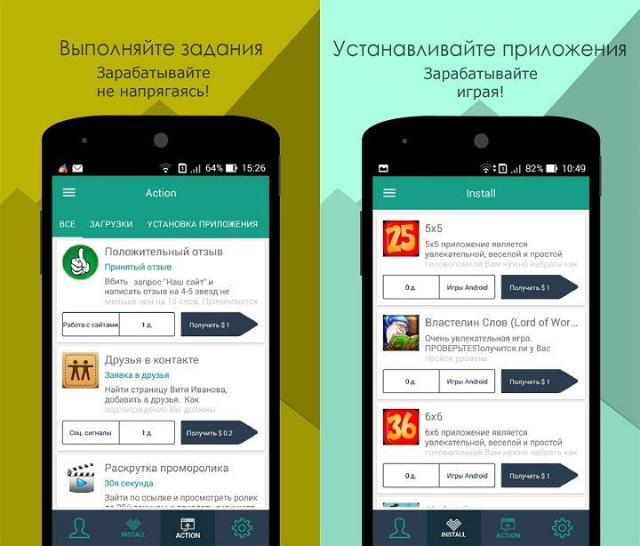 Приложение CashPump для получения дохода на телефоне