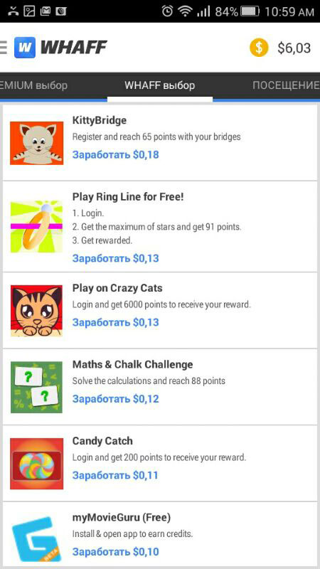 Whaff Rewards приложение в Play Market для заработка денег с мобильного