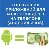 Лучшие приложения для заработка денег на телефоне (Андроид и iOS)