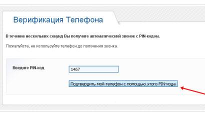 Верификация телефона с помощью смс кода