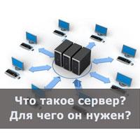 Что такое сервер и зачем он нужен