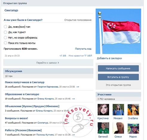 Пример оформления группы Вконтакте