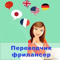 Работа в интернете по переводу текстов с английского на русский