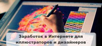 Как заработать в интернете на фотошопе иллючтратором или дизайнером