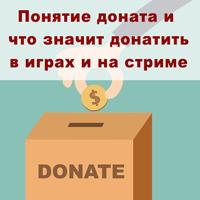 Что такое донат и какой бывает