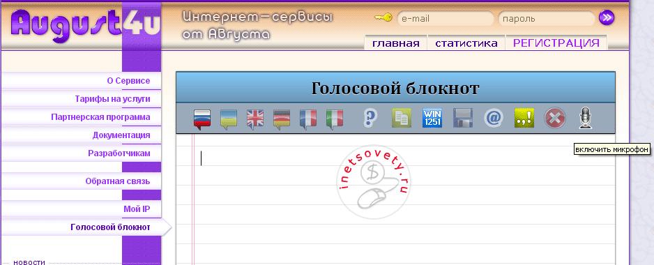 August4u - сайт для перевода голоса в текст