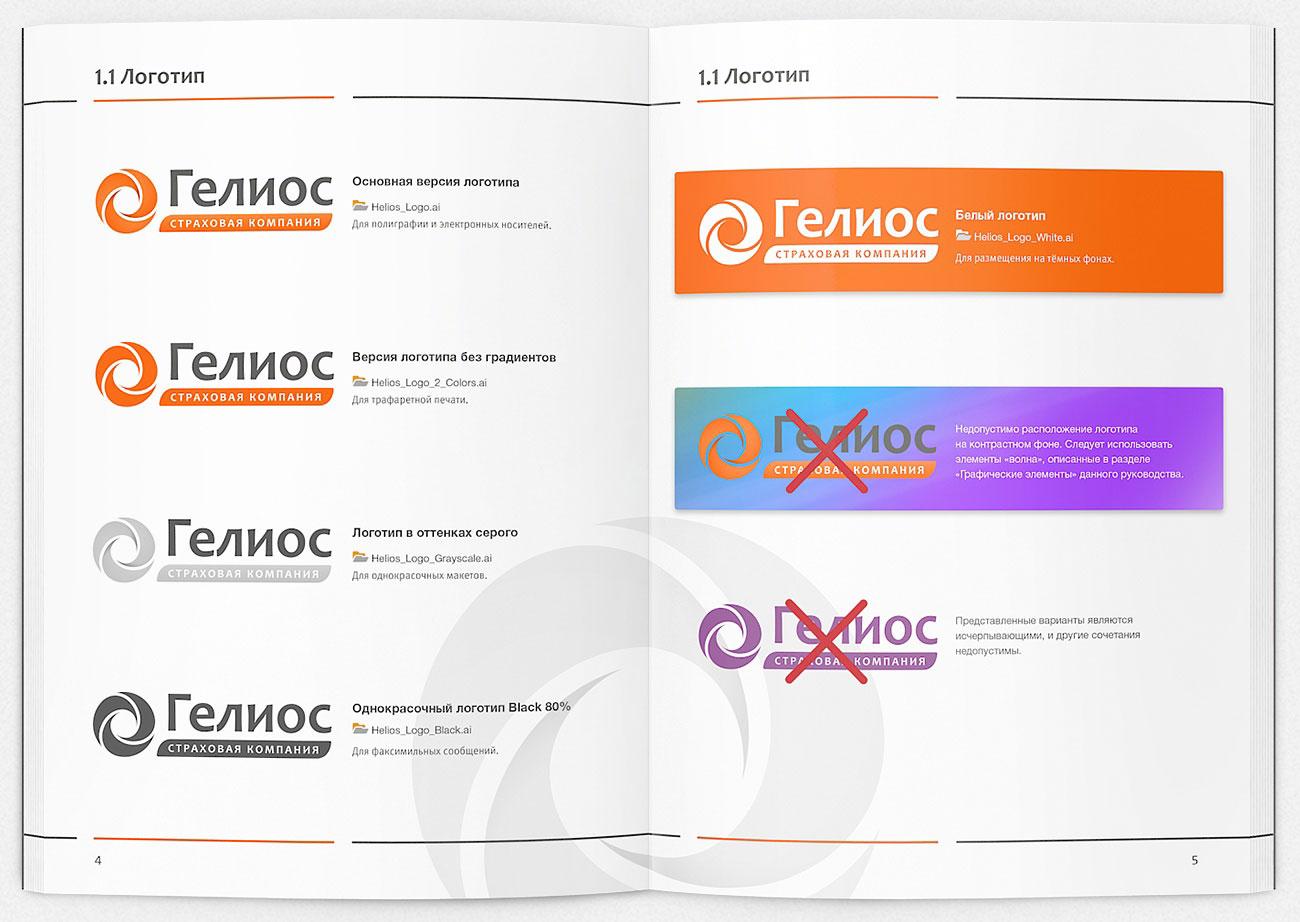 Пример брендбука компании Гелиос