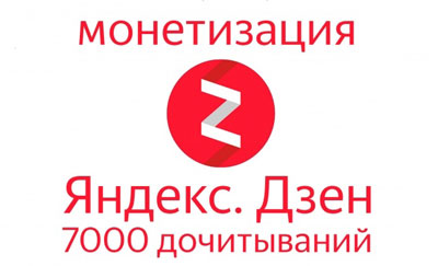Подключение монетизации на Яндекс Дзен при достижении 7000 дочитываний