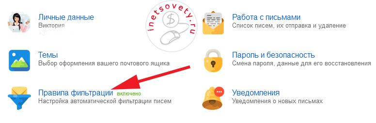 Правила фильтрации писем в мейл.ру