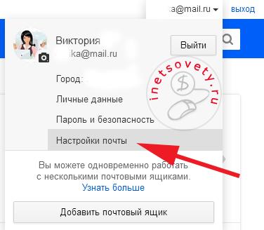 Как войти в настройки почты мейл.ру