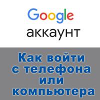Как войти в свой аккаунт Гугл на телефоне или компьютере