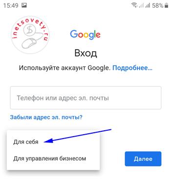 Создание нового аккаунта Гугл на телефоне