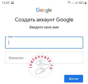 Ввод имени и фамилии при регистрации Гугл аккаунта на телефоне