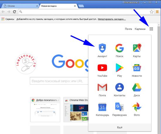 Вход в Google аккаунт на компьютере в Хроме