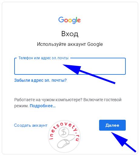 Ввод адреса электронной почты для авториазции в аккаунте Гугл