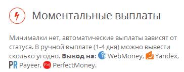 Условия выплат на socpublic