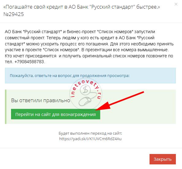 После правильного ответа на контрольный вопрос, переходим на сайт рекламодателя
