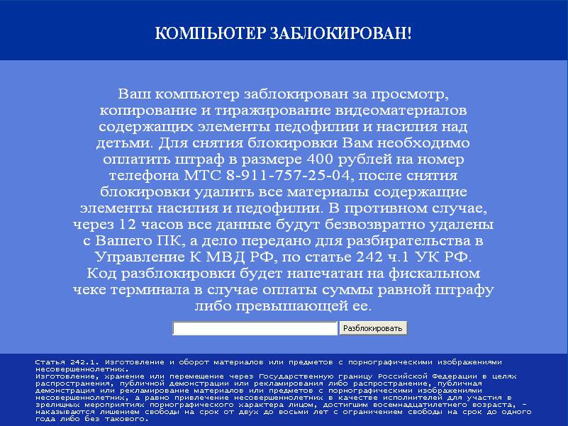 как выглядит экран, когда доступ к компьютеру заблокрирован вирусом баненра вымогателя