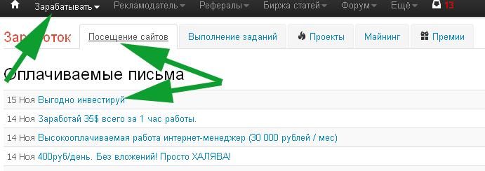 Заработок на посещении сайтов на WMzona