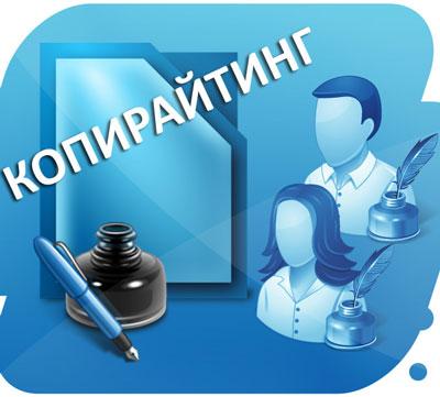 Как можно заработать реальные деньги в сети интернет на написании текстов