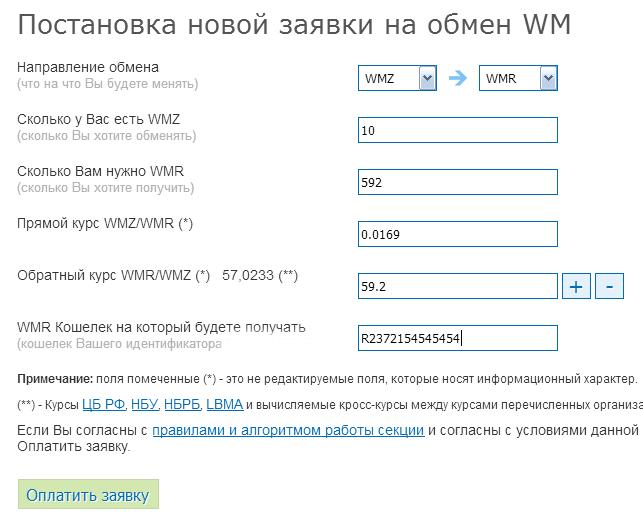 Как создать свою заявку в обменнике Exchange для обмен wmz на wmr по выгодному курсу