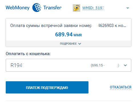 Оплата заявки в сервисе Exchanger WM