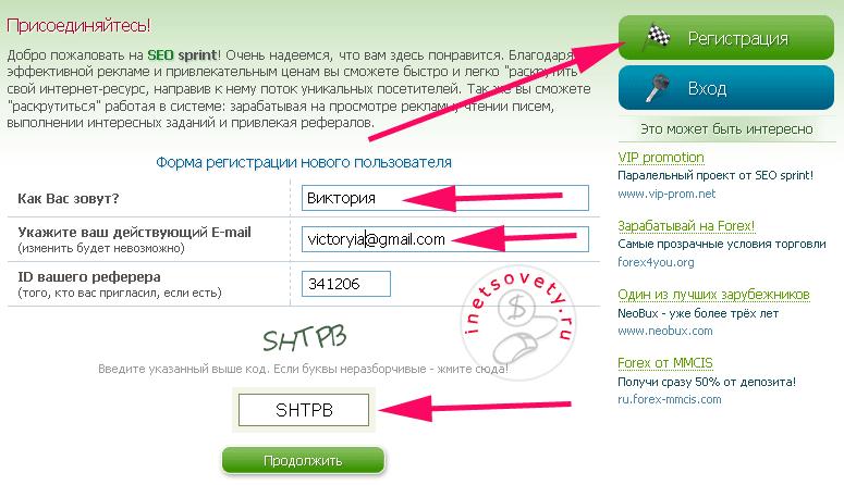 Заполнение формы регистрации нового пользователя на Сеоспринт