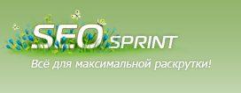 Заработок на проекте Seosprint