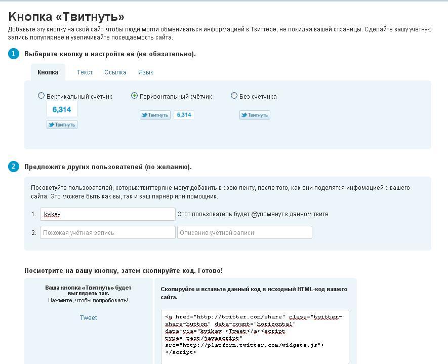 Как добавить популярные социальные кнопки ВКонтакте, Twitter и Facebook