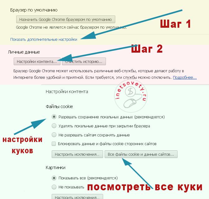 Как удалить отдельные куки в браузере Google Chrome