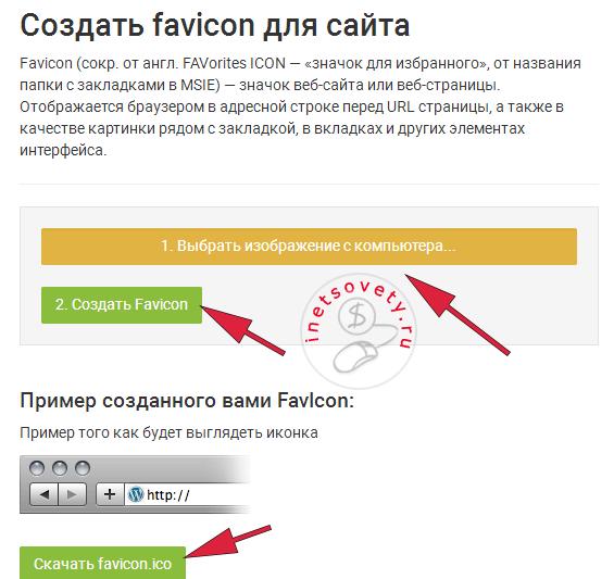 Где создать favicon ico для сайта онлайн и сгенерировать из картинки