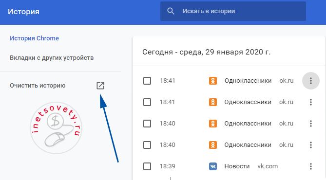История просмотров сайтов в Гугл Хром