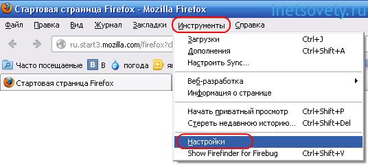 Как зайти в настройки браузера Mozilla Firefox