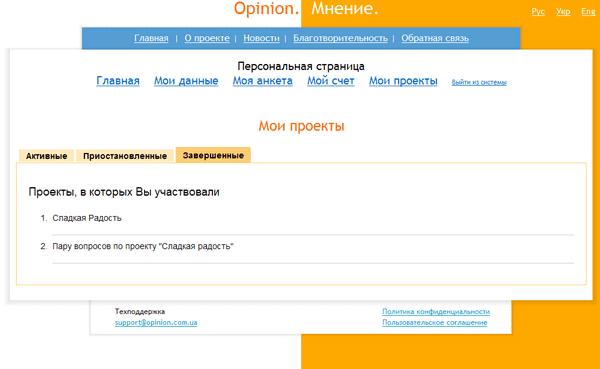 Заработок на сайте опросов opinion.com.ua