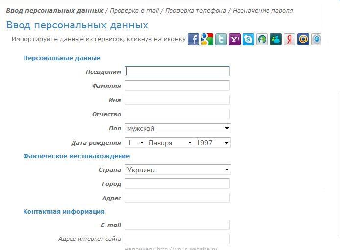 Электронный кошелек Webmoney - заполнение регистрационной формы