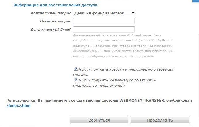 Как зарегистрироваться и создать кошелек в Webmoney?