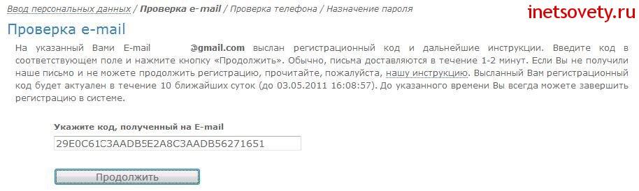 Проверка имейла пред окончанием регистрации