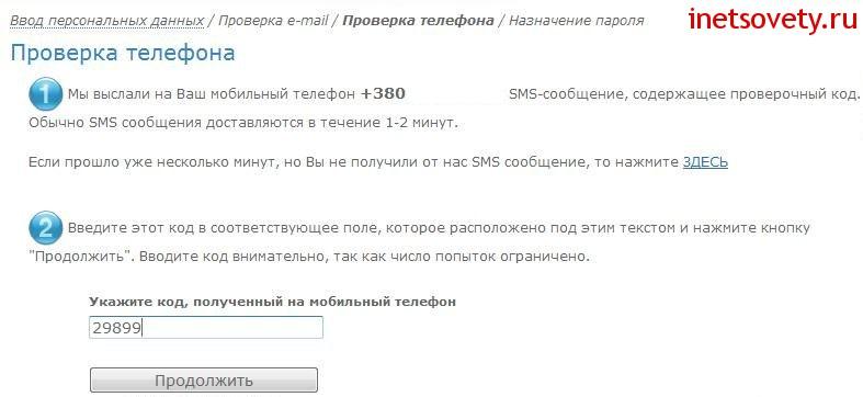 Проверка телефона и ввод проверочного кода из смс
