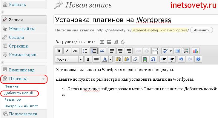 Поиск и установка плагина через админ панель WordPress