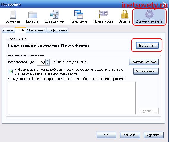 Как настроить браузер Мозила на другой ip