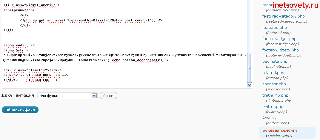 зашифрованный код в шаблоне
