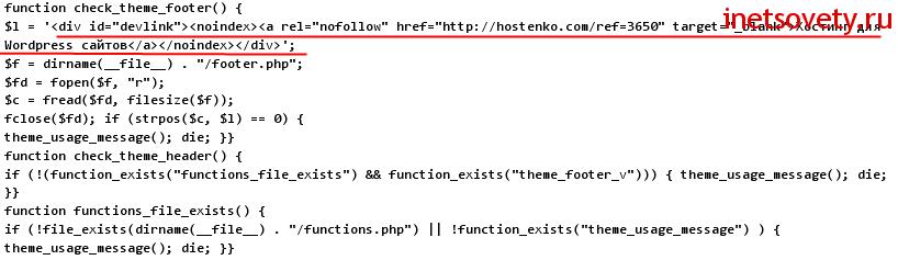 код в файле функций, защищающий ссылку в футере от удаления