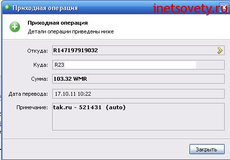 выплата из так.ру