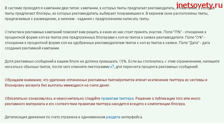 Правила работы на сайте Prospero
