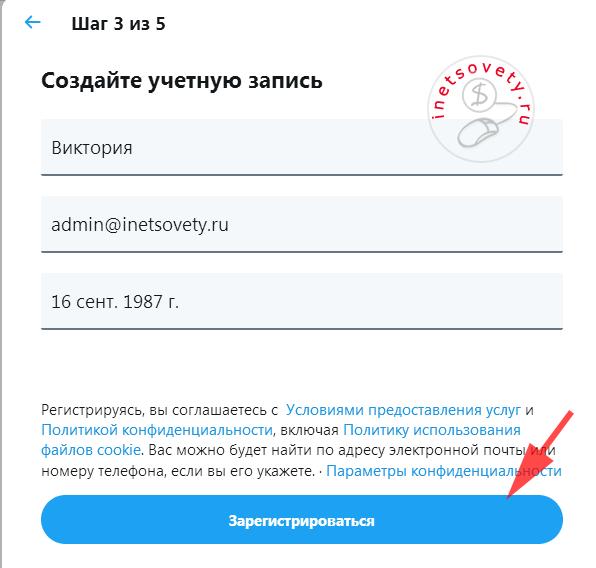 Подтверждение личных данных при регистрации в твиттере