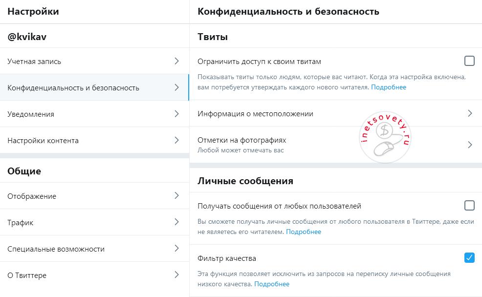 Настроки аккаунта в Твиттере