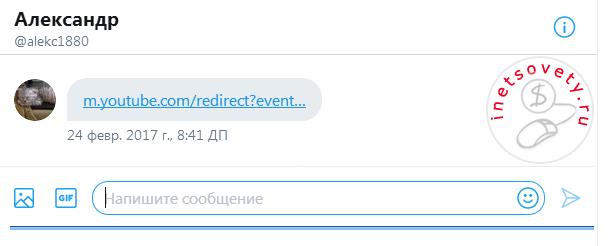 Отправка личного сообщения в Твиттере