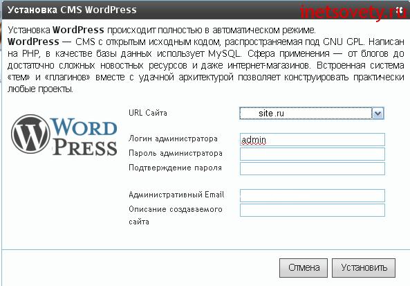 Установка CMS WordPress на хостинге Бегет